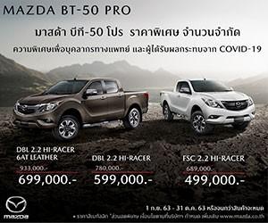Mazda BT50 Pro 2020