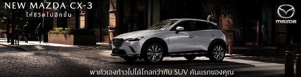 New Mazda CX-3 2020