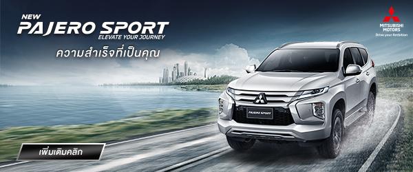 New Mitsubishi Pajero Sport  2020