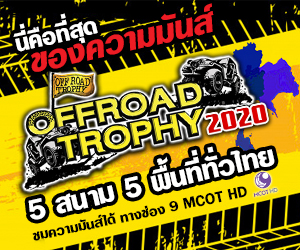 Off Road Trophy 2020