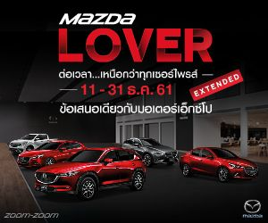 Mazda_Banner on Dec 2018