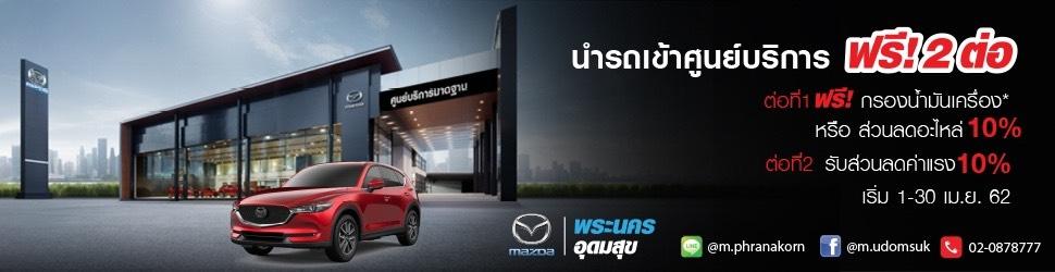 Mazda Udomsuk Apr 2019