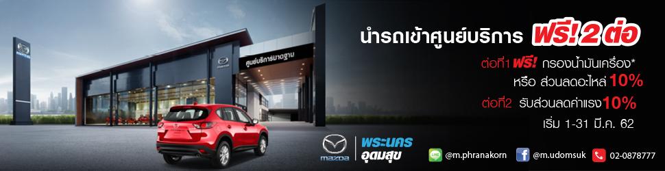Mazda Udomsuk