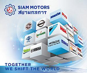 Siam motors
