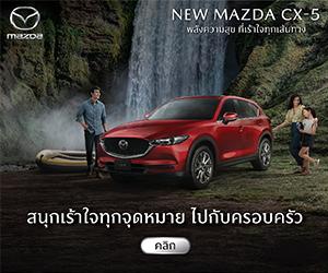 Mazda CX-5 October 2021